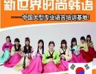 绍兴新世界韩语培训,韩语0-TOPIK2级培训
