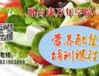 邢台营养配餐培训机构哪个好康万年谈重阳节吃什么好