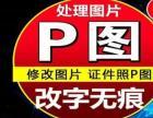 专业修图P图PS改图、抠图p改字,征信PDF证件照
