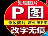 一元P图PS证件照修图 1改图改字抠图,征信PDF
