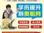 在湛江,学信网终身可查的名校专科本科招生简章