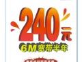 湛江联通宽带报装(16年二季度优惠)