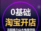 沈阳专业淘宝美工培训学校 沈阳零基础电商美工就业