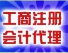 黄江公司注册代办营业执照税务登记申请一般纳税人