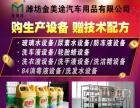 济宁车用尿素设备价格 汽车尿素设备全套报价