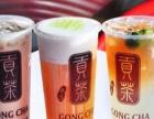 广州贡茶代理加盟 贡茶推广