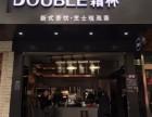 温州Double霜杯加盟怎么样 Double霜杯加盟费