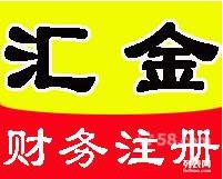 石家庄公司注册 变更 工商年检 公司注销/转让 增减资