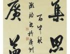 书法作品定制 书法作品收藏 书法作品代写 毛笔字私人订制