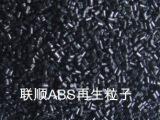 现货可供ABS再生塑料粒子,可替代新材料用