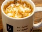 上海咖啡馆转让-咖啡陪你加盟优势