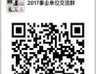 阳江事业单位考试笔试开课通知 阳江中公教育