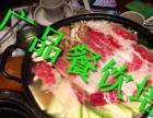 潮汕牛肉火锅怎么做,潮汕牛肉火锅培训机构