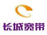 重庆大渡口马王场长城宽带办一年送一年