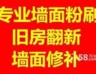 上海青浦区墙面粉刷公司 徐泾墙面脱皮发霉处理
