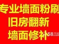 松江区墙面刷新电话(修补 粉刷)刮腻子服务