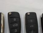 易县专业匹配汽车遥控钥匙 金钥匙开锁