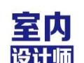 滨州室内装饰设计师培训/速成班、就业班培训
