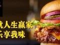 阿堡仔汉堡0元加盟/免费学技术/万元食材等你赢
