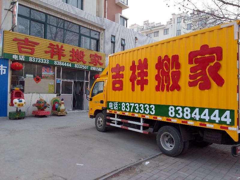 潍坊吉祥搬家公司专搬企事业单位家庭搬迁8384444