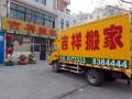 潍坊搬家多少钱-潍坊吉祥搬家公司8384444