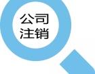 南昌财务记账报税整理乱账公司注销