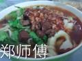 中华面食一绝郑师傅手撕面加盟能一根根手撕出来的面条