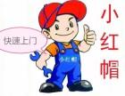 全武清家电制冷维修 空调 冰箱液晶电视热水器洗衣机 家电安装