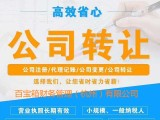 杭州公司转让 收购 新注册 解除地址异常