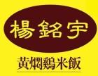杨铭宇黄焖鸡米饭加盟需要多少资金