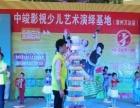 漳州万达金街 中竣少儿影视培训免费体验课程