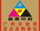 广州市画册印刷厂 不干胶印刷厂 手提袋印刷厂 包装盒印刷厂