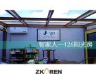 阳光房代理,阳光房加盟,贵州阳光房