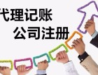 各类经营许可证 专业注册公司办理营业执照 做账报税
