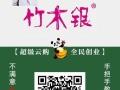 竹木银移动互联网礼品平台