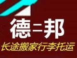 杭州行李托运有限公司