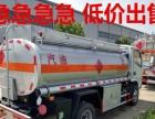 转让 油罐车东风东风8吨油罐车多少钱一辆