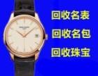 桐乡本地手表回收 桐乡回收手表价格