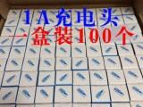 【火拼】1A智能手机 充电器 苹果充电器  智能手机通用 充电头