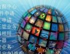 服务器托管/租用、辽宁省ICP/EDI资质办理