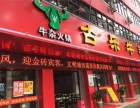 温州古乐牛香牛杂火锅加盟费多少钱加盟优势体现在什么地方?