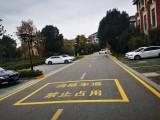 苏州车位划线,震荡标线,厂区划线,道路划线,消防通道划线