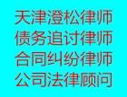 天津律师事务所提供各种法律服务