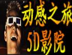 动感之旅5D影院加盟