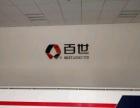 百世快递(百世汇通)贵州省部分区域加盟 快递物流