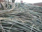 佛山报废电缆线大量回收