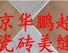 大兴专业瓷砖美缝、美缝剂施工、品牌环保无毒产品