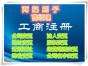 北京东城区吊销转注销会有罚款吗