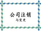 长沙县黄花镇附近做账报税工商年检注销迁移找安诚向芳芳会计