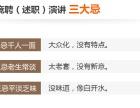 杭州淳安演讲力培训学校排名?
